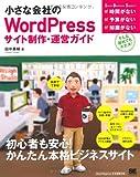 小さな会社のWordPressサイト制作・運営ガイド (Small Business Support)