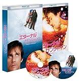 エターナル・サンシャイン プレミアム・エディション(2枚組) [DVD]