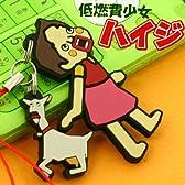 低燃費少女ハイジ ダイカットラバーストラップ第2段 ハイジ&ユキちゃん