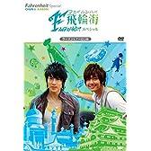 飛輪海スペシャル ウーズン&アーロン編 [DVD]