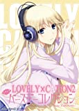 LOVELY~CATION2 uuo[Xf[RNV Vol.1 -gJ-