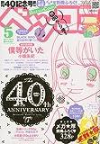 Betsucomi ( ベツコミ ) 2010年 05月号 [雑誌]
