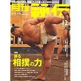 月刊 秘伝 2007年 12月号 [雑誌]