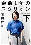 余命1年のスタリオン(下) (文春文庫)