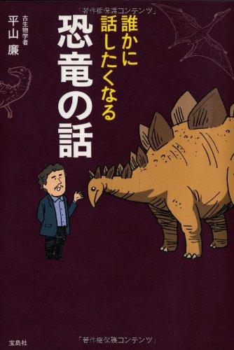 誰かに話したくなる恐竜の話