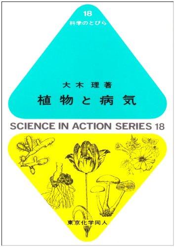 植物と病気 (科学のとびら)