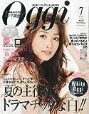Oggi (オッジ) 2010年 07月号 [雑誌]