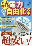 ぐっと得する電力自由化の本 (TJMOOK)