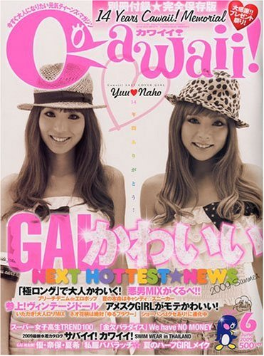Cawaii ! (カワイイ) 2009年 06月号 [雑誌]