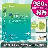 キングソフト KINGSOFT Office 2013 Personal パッケージ