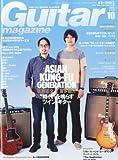 Guitar magazine (ギター・マガジン) 2012年 10月号 [雑誌]