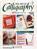 趣味のカリグラフィーレッスン 2013年 3/6号 [分冊百科]