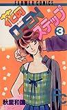 花のO―ENステップ(3) (フラワーコミックス)