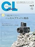 カメラ・ライフ vol.1 (玄光社MOOK)