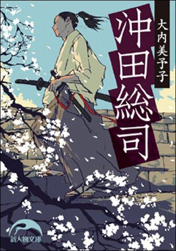 沖田 総司(Soji Okita)Amazonより
