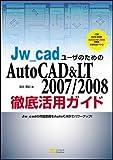 Jw_cadユーザのためのAutoCAD & LT 2007/2008 徹底活用ガイド Jw_cadの作図業務をAutoCADでパワーアップ!