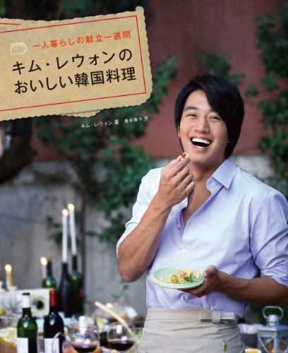 キム・レウォンのおいしい韓国料理