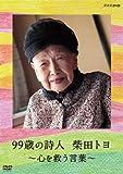 99歳の詩人 柴田トヨ 〜心を救う言葉〜 [DVD]
