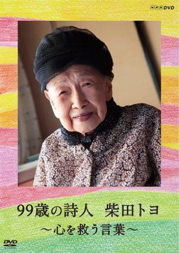 99歳の詩人 柴田トヨ ~心を救う言葉~ [DVD]