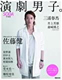 演劇男子 (ぴあMOOK)