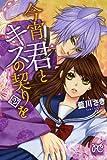 今宵、君とキスの契りを 2 (プリンセスコミックス)