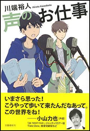 声のお仕事 (文春e-book)