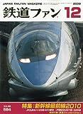 鉄道ファン 2009年 12月号 [雑誌]