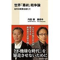 内田 樹 (著), 姜尚中 (著) (4)新品:   ¥ 821 ポイント:26pt (3%)8点の新品/中古品を見る: ¥ 700より