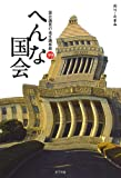 へんな国会 【非公認】国会迷言議事録
