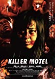 キラー・モーテル[DVD]