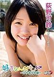 荻野可鈴 「好きなんだもん~ワケありの旅~」 [DVD]
