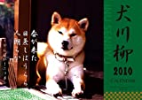 犬川柳 2010年 カレンダー