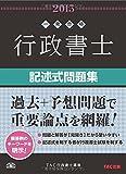 行政書士 記述式問題集 2015年度 (行政書士 一発合格シリーズ)