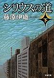 シリウスの道(下) (文春文庫)