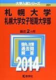 札幌大学・札幌大学女子短期大学部 (2014年版 大学入試シリーズ)
