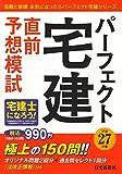 平成27年版パーフェクト宅建 直前予想模試 (パーフェクト宅建シリーズ)