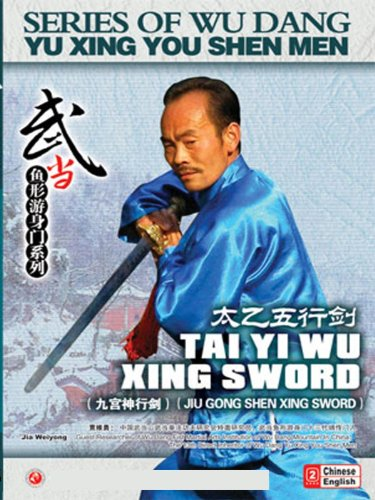 Tai Yi Wu Xing Sword(English Subtitled)