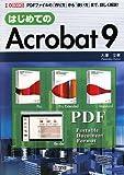 はじめてのAcrobat9―PDFファイルの「作り方」から「使い方」まで、詳しく解説! (I・O BOOKS)