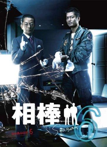 相棒 season 6 Vol.9(第15話 第16話)