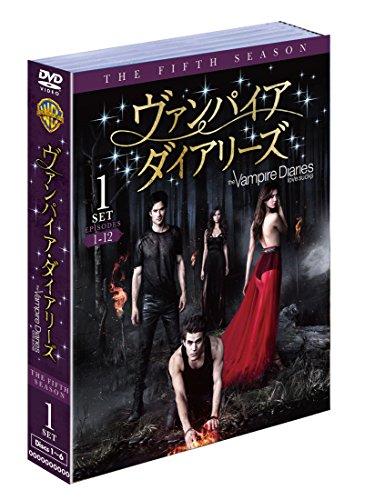 【DVD 買取】ヴァンパイア・ダイアリーズ <フィフス> セット1(6枚組)