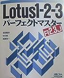 Lotus1‐2‐3パーフェクトマスター R2.3J
