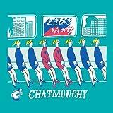 ときめき / 隣の女(初回生産限定盤)(DVD付) - チャットモンチー