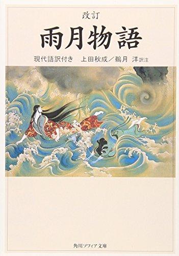 改訂版 雨月物語―現代語訳付き