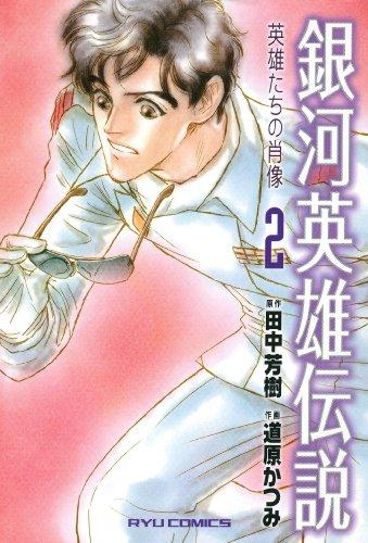 銀河英雄伝説 英雄たちの肖像(2) (RYU COMICS)