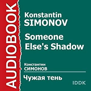 Someone Else's Shadow [Russian Edition] Audiobook