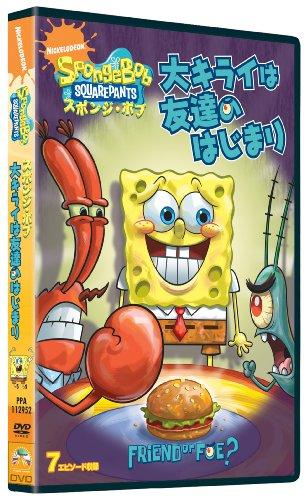スポンジ・ボブ 大キライは友達のはじまり [DVD]