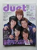 Duet (デュエット) 2014年 12月号 [雑誌]