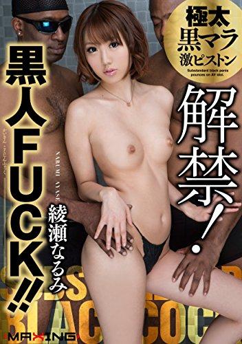 解禁! 黒人FUCK! ! ~極太黒マラ激ピストン~ 綾瀬なるみ [DVD]