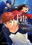 Fate/stay night(9) (角川コミックス・エース)