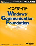 インサイドWindows Communication Foundation (マイクロソフト公式解説書 Microsoft Visual Studio 2008)